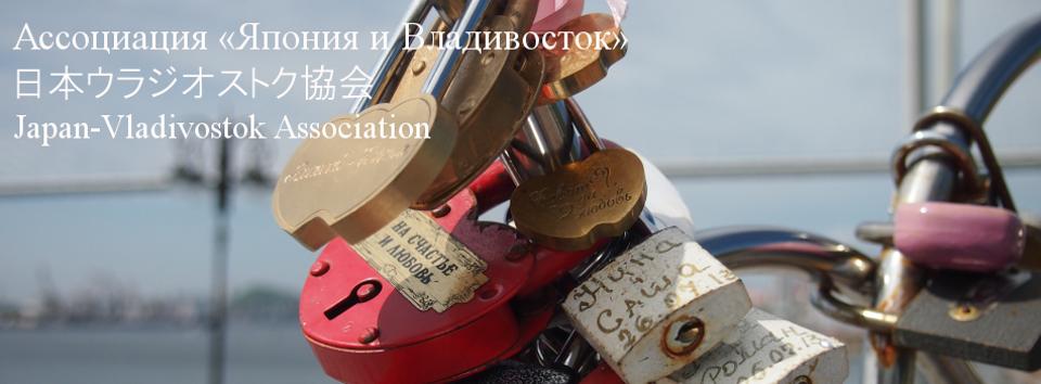 日本ウラジオストク協会 - Ассоциация