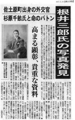 根井三郎元ウラジオストク領事代理