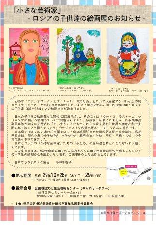 「小さな芸術家」ロシアの子供達の絵画展