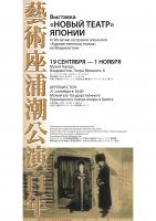 芸術座浦潮公演百年の展示会、円卓会議につきまして、チラシが完成しました!