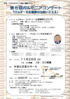 来る 2018 年 11 月 26 日に日本ウラジオストク協会音楽部による「第 9 回ガルモニアコンサート」が行われます!ぜひお誘いあわせの上、お越しください!