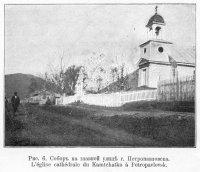 「ペトロパブロフスク・メインストリートの教会」と書いてある