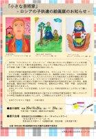 この度世田谷区、MOA美術館世田谷のご協力をえて世田谷児童作品展の一環としてロシアの小学生の絵画50点を展示いたします。ご来場を心よりお持ちしています。2017 年 10 月 26日(木)~29 日(日)